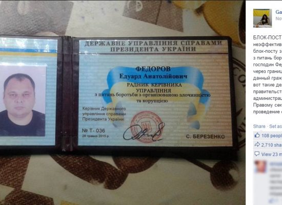 Фейк за украински чиновник с фалшиви документи