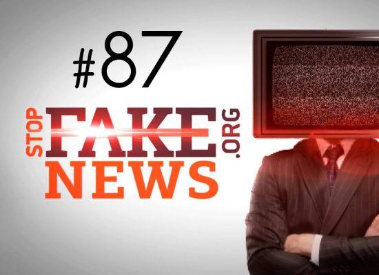 StopFakeNews #87. «Искренне ваш, Госдеп»