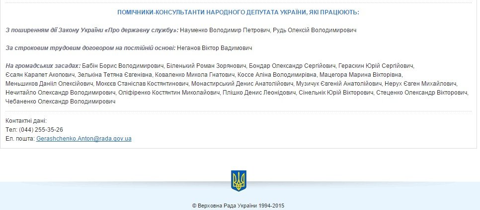 Скриншот http://itd.rada.gov.ua/