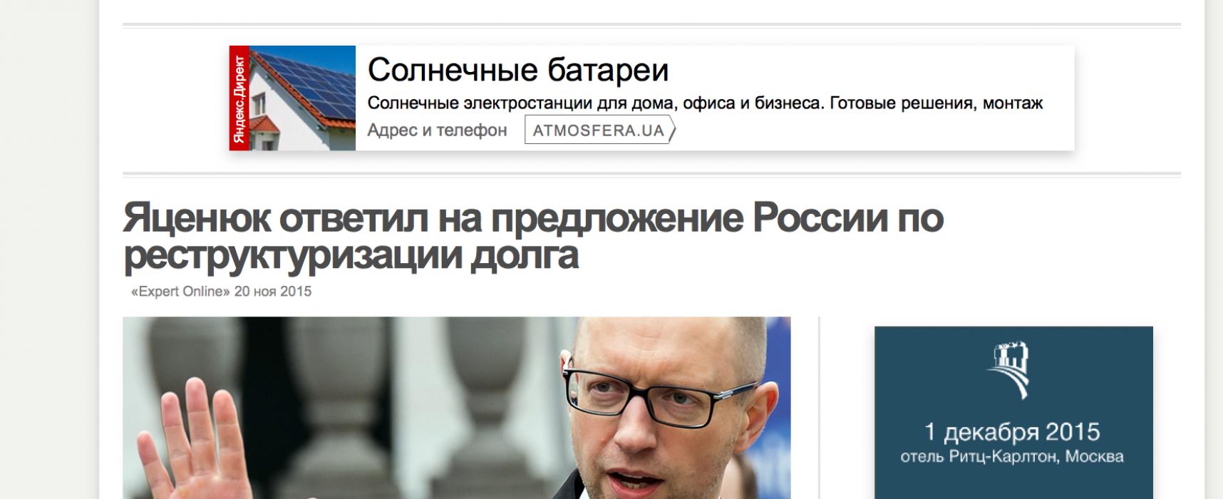 Фейк: Яценюк се отказал от разсрочване на дълга