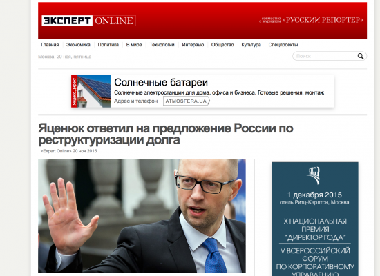 Fake: Yatsenyuk Turns down Debt Restructuring Proposal