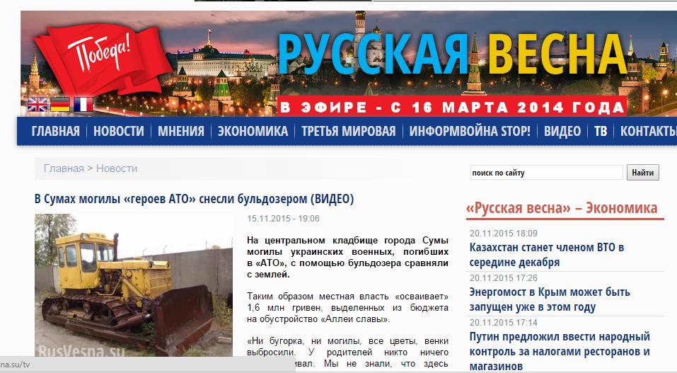 Скриншот на сайта Русская весна