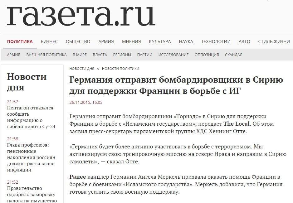 Скриншот на сайта Газета.ру
