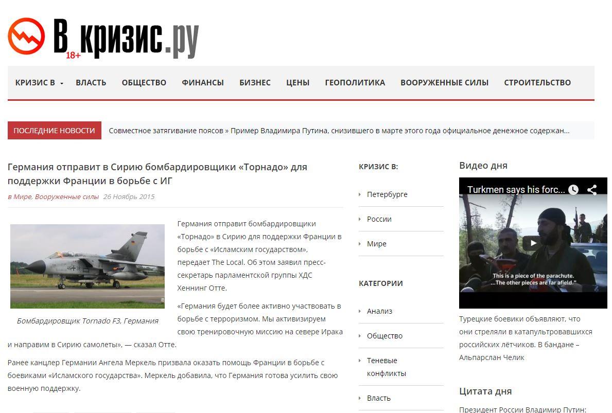Скриншот на сайта Вкризис.ру