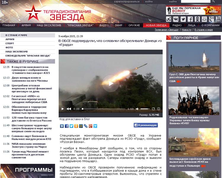"""Скриншот сайта ТРК """"Звезда"""""""