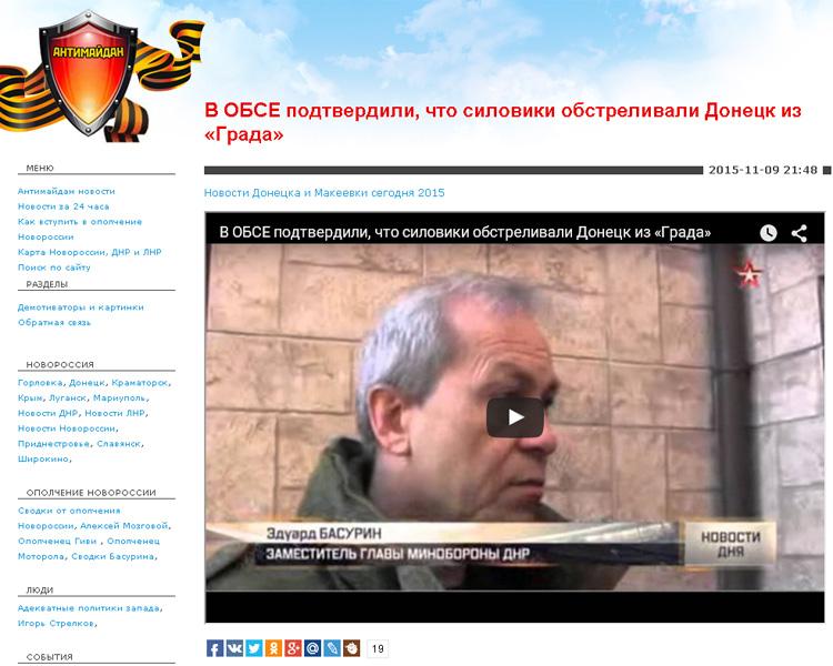 """Скриншот на сайта """"Антимайдан.инфо"""""""