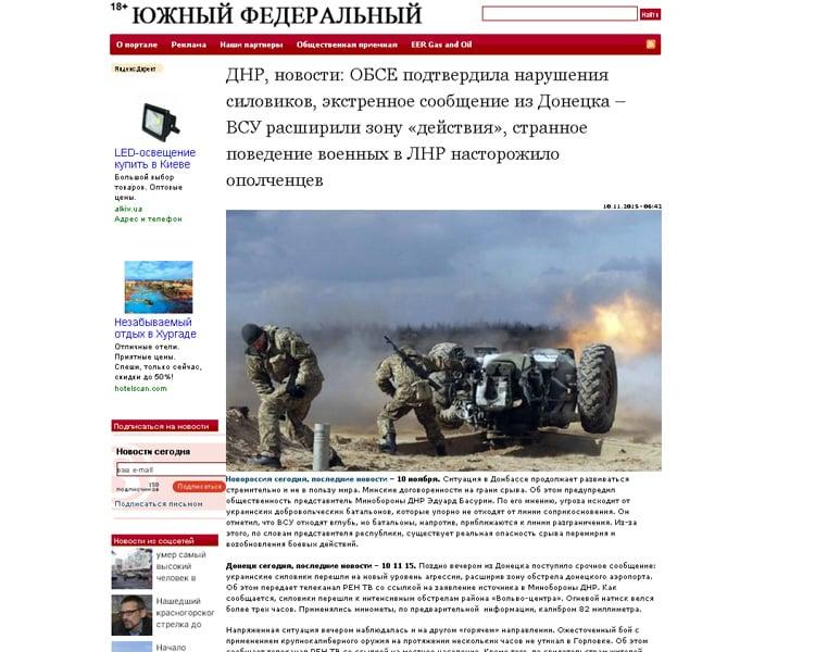 """Скриншот на сайта """"Южный федеральный"""""""