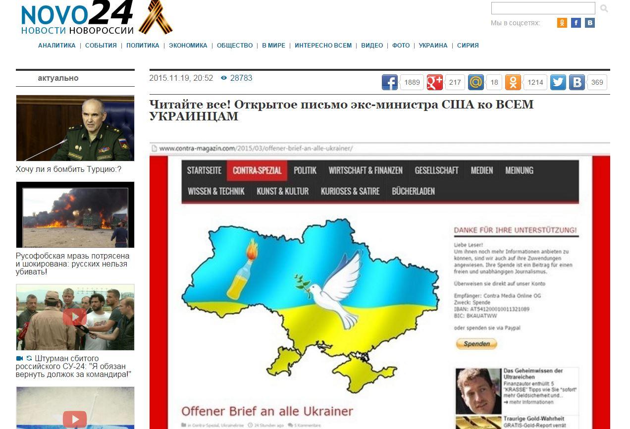 Скриншот на сайта Новости Новороссии