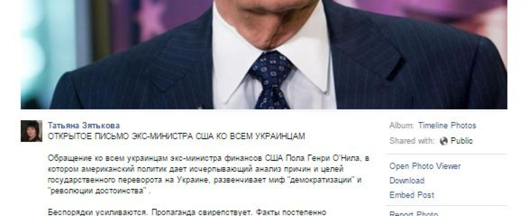 Фейк: бивш министър на САЩ разкритикувал Евромайдана