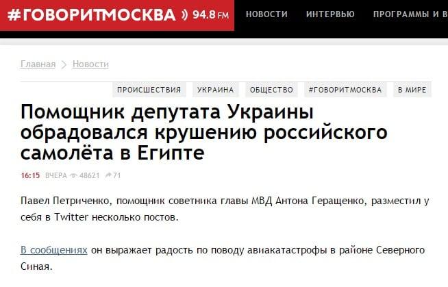 Screenshot de pe site-ul http://govoritmoskva.ru/