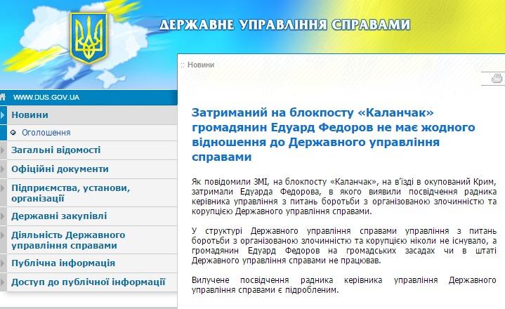 Скриншот на dus.gov.ua