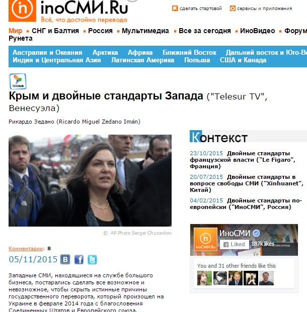 Скриншот inosmi.ru