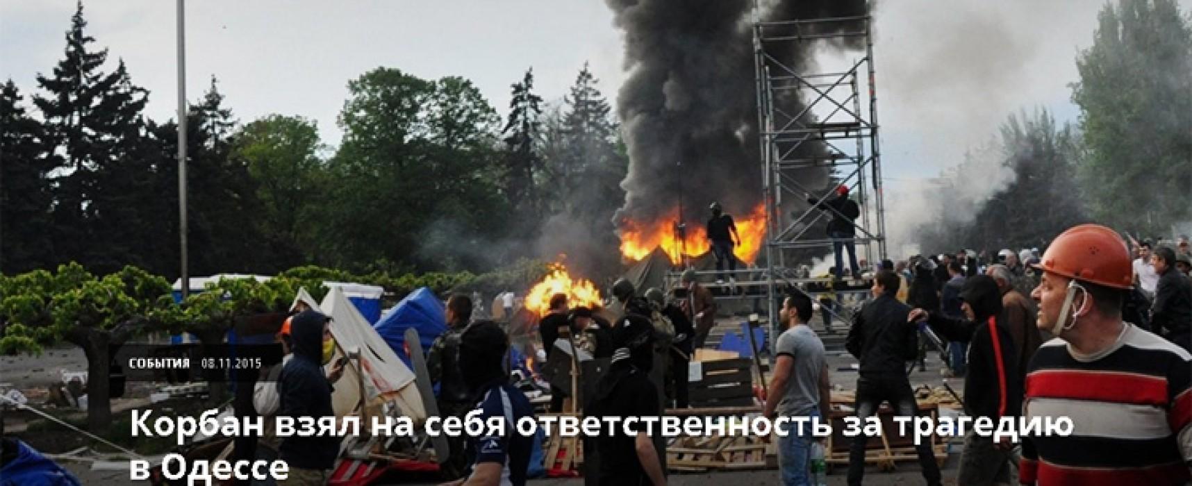 Fake: Korban Admits Guilt in Odesa Fire