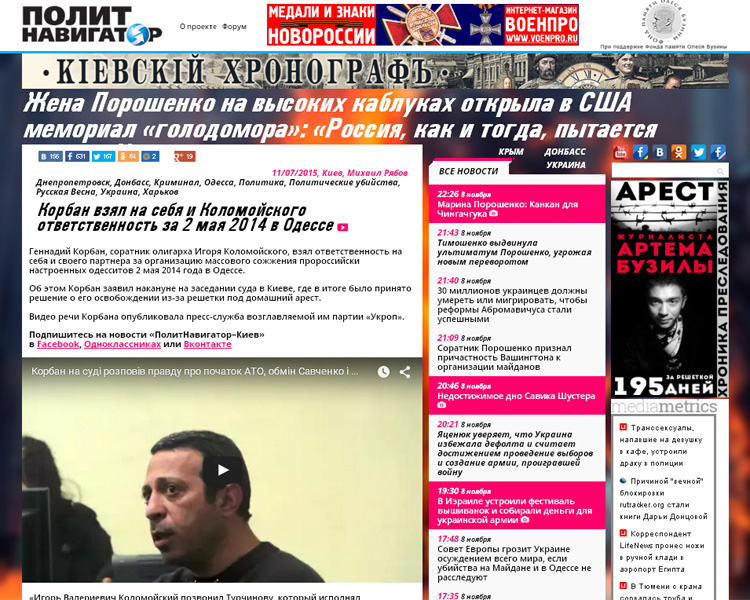"""Скриншот сайта """"Политнавигатор"""""""