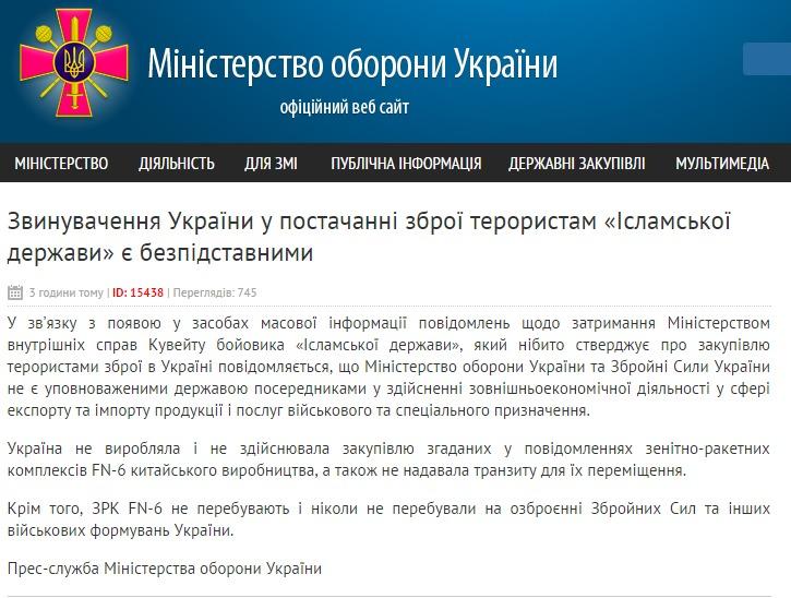 Скриншот на сайта на МО на Украйна
