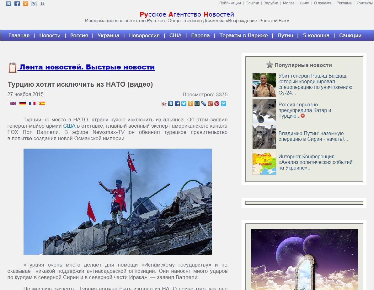 Скриншот на сайта «Русское агентство новостей»