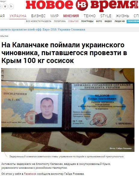 Скриншот на nv.ua
