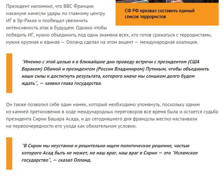 Скриншот на Спутник Абхазия