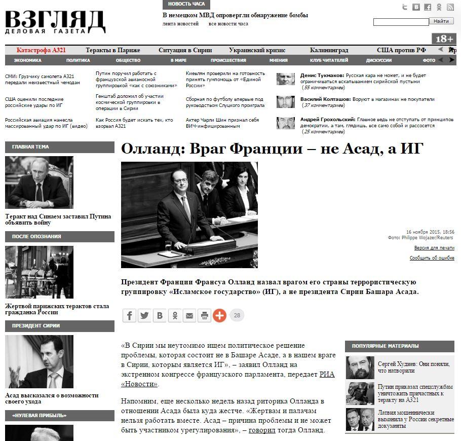 Скриншот на сайта Взгляд