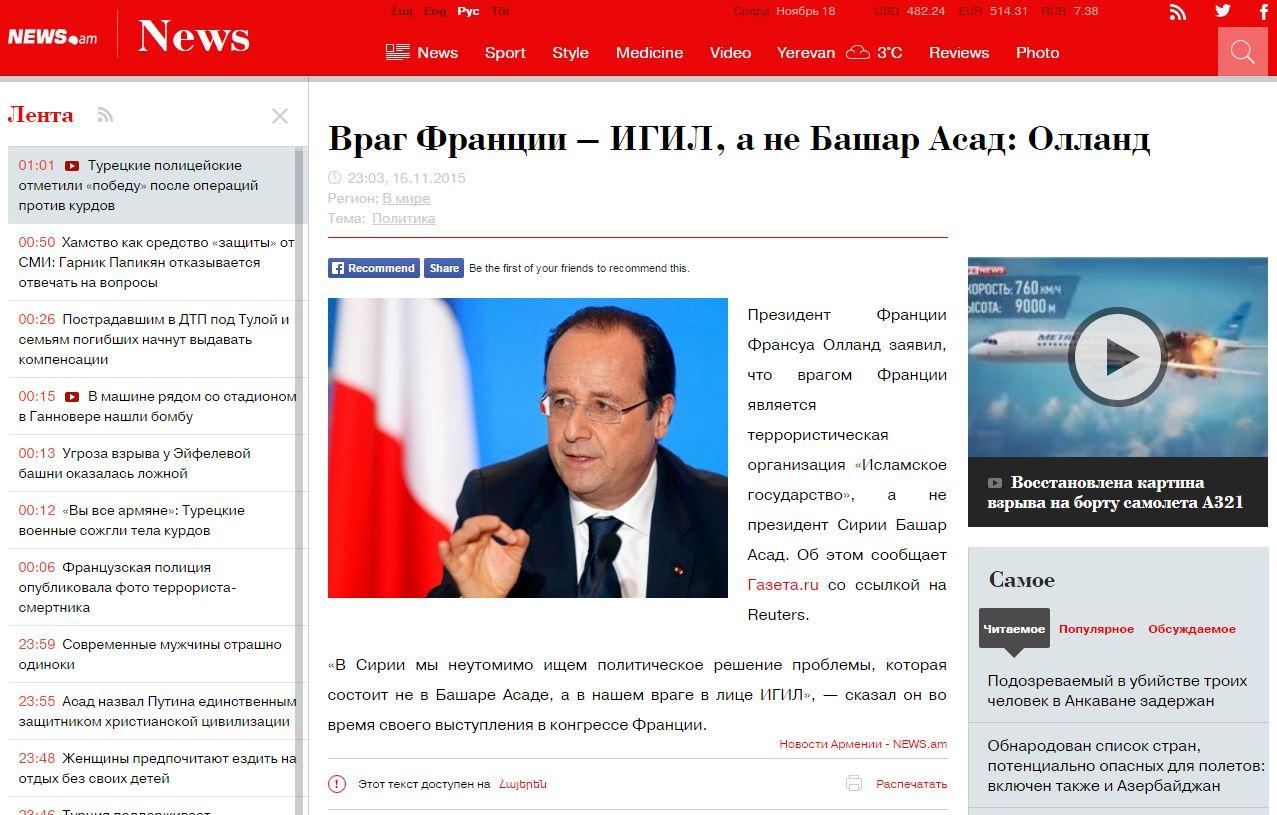 Скриншот на сайта Новости Армении