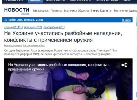 Российский «Первый канал» солгал о полномочиях украинских полицейских