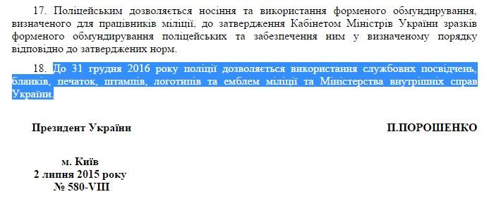 Скриншот на zakon5.rada.gov.ua