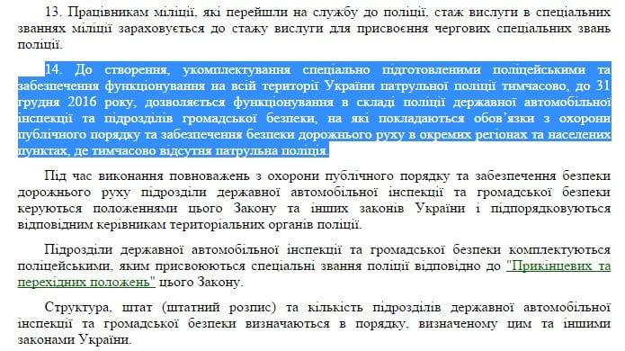 Скриншот http://zakon5.rada.gov.ua/
