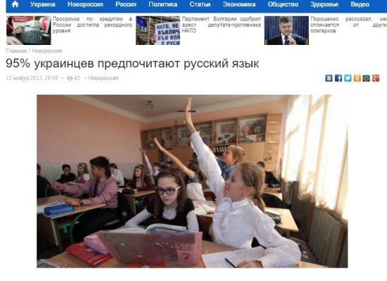 Манипуляция в заголовке: 95% украинцев предпочитают русский язык