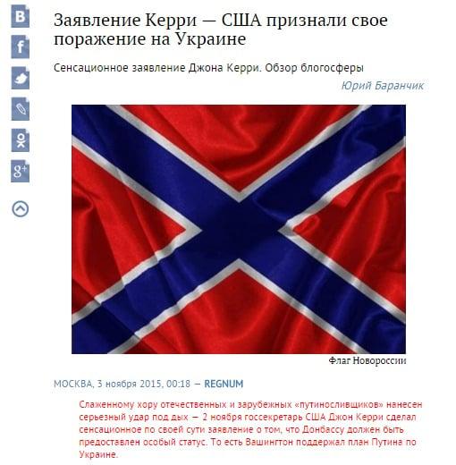 Скриншот regnum.ru