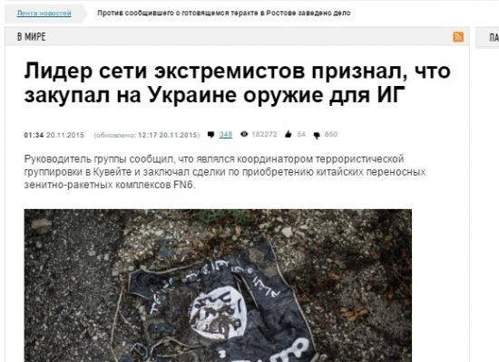 Украинското Министерство на отбраната отрича да е продавало оръжие на ИДИЛ