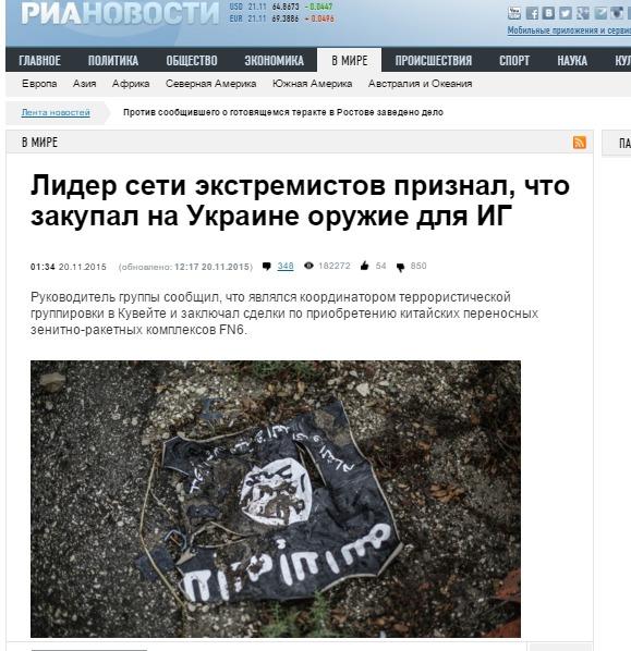 Скриншот на www.ria.ru