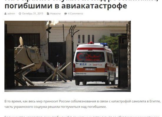 Вымышленный помощник нардепа якобы «обрадовался» крушению российского самолета
