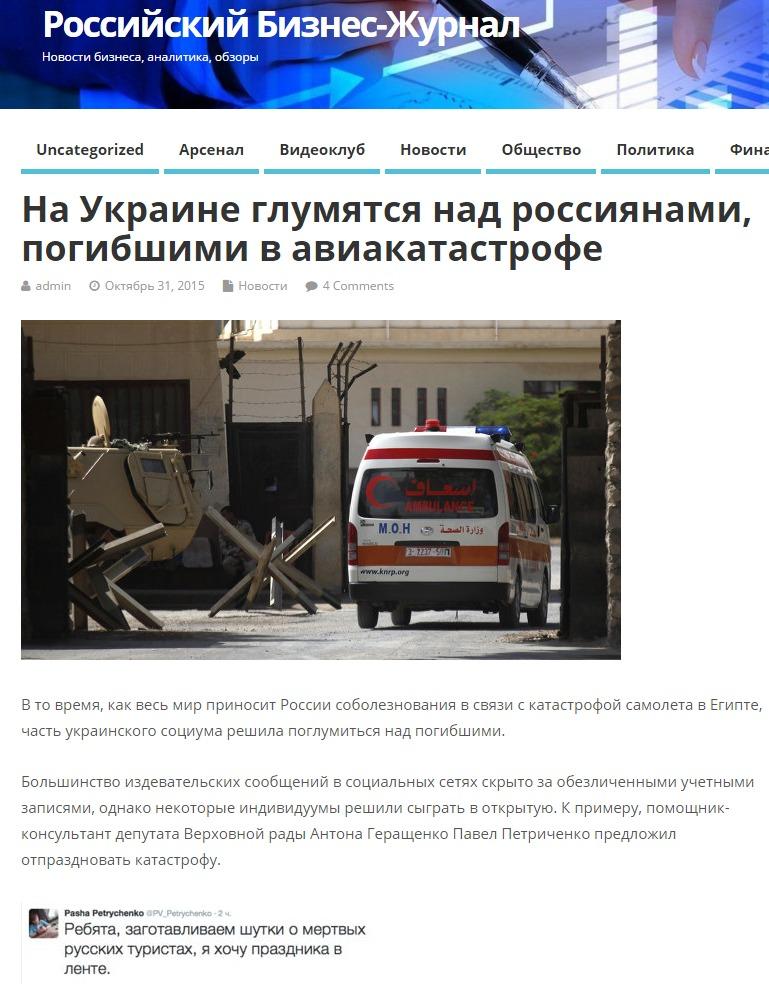 Screenshot de pe site-ul http://www.rosbj.ru/