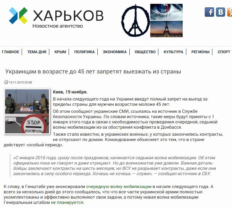 Скриншот на сайта НА Харьков