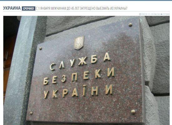 Фейк: С 1 января украинским мужчинам до 45 лет запретят выезжать из страны