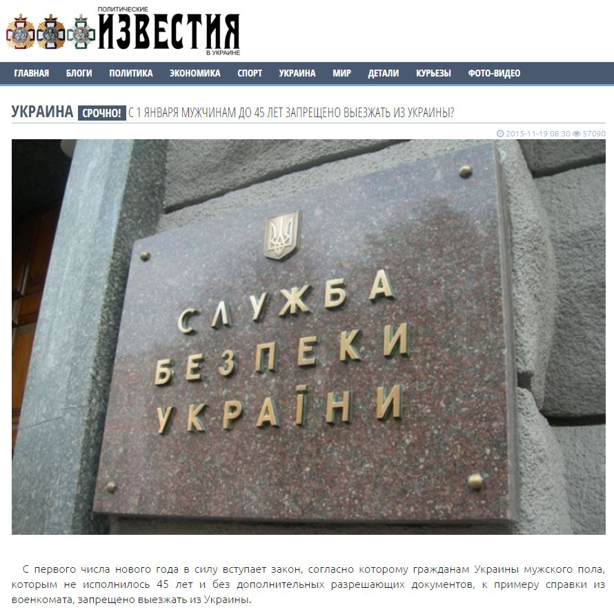 """Скриншот на """"Известия"""""""