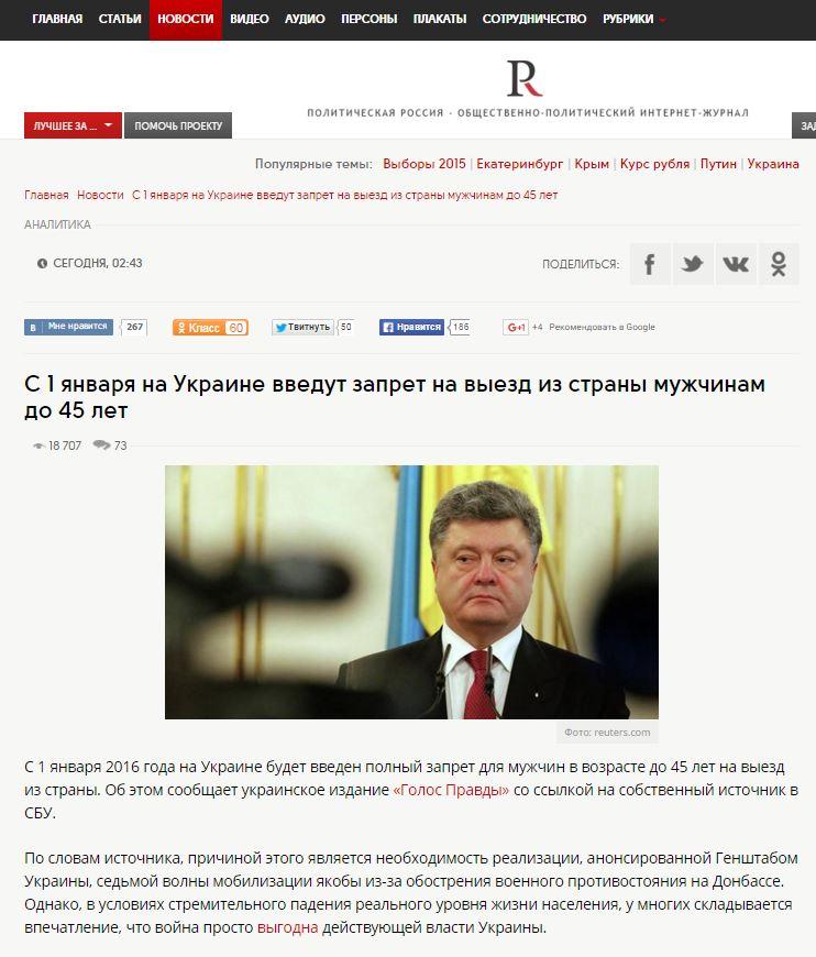 Скриншот на сайта ПолитРоссия