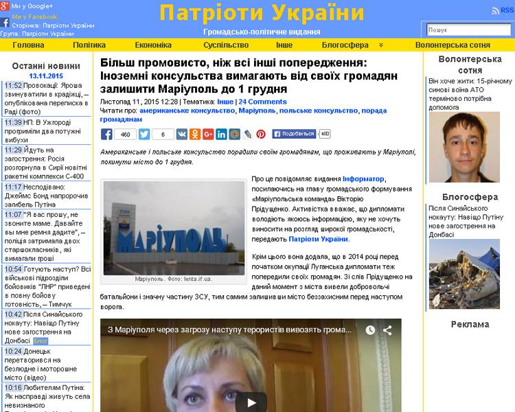 """""""Patriotas de Ucrania"""""""