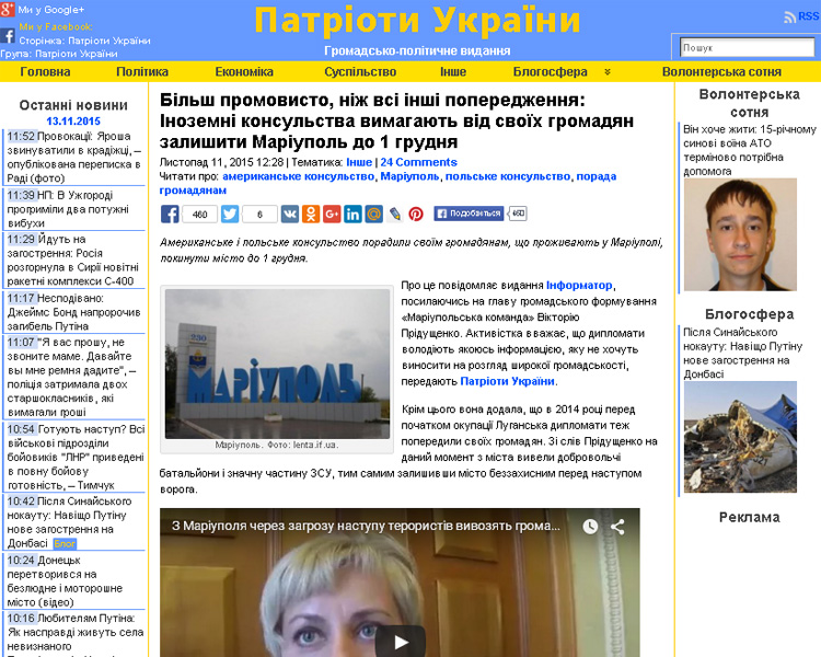 "Скриншот на сайта ""Патриоты Украины"""