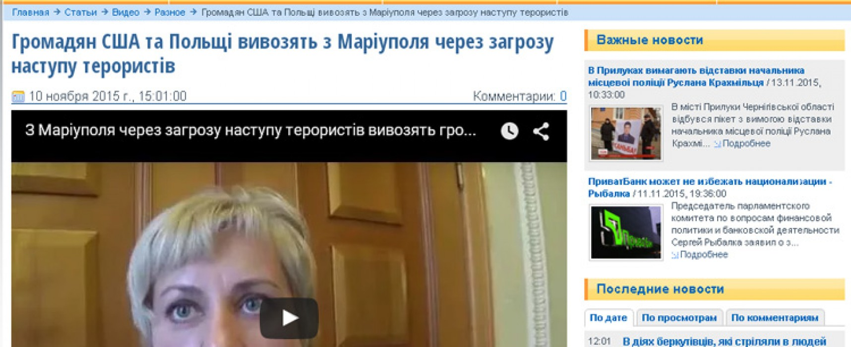 Falso: de Mariupol están evacuando a los ciudadanos de los EEUU