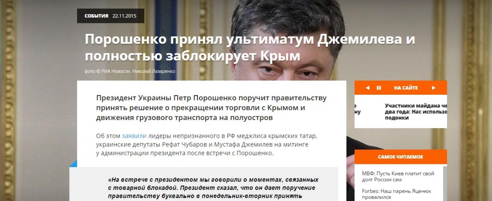 Фейк: Порошенко напълно ще блокира Крим