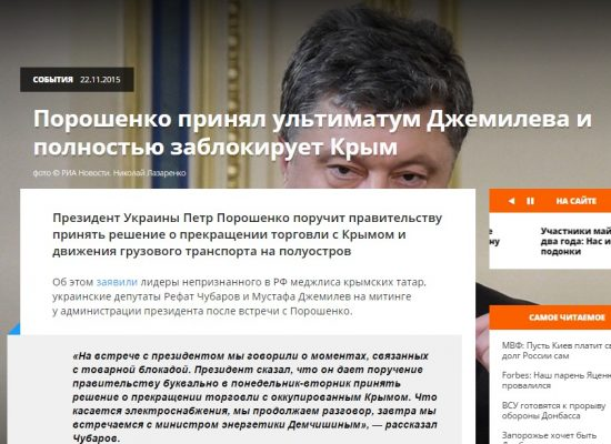 Fake: Poroshenko Orders Total Blokade against Crimea