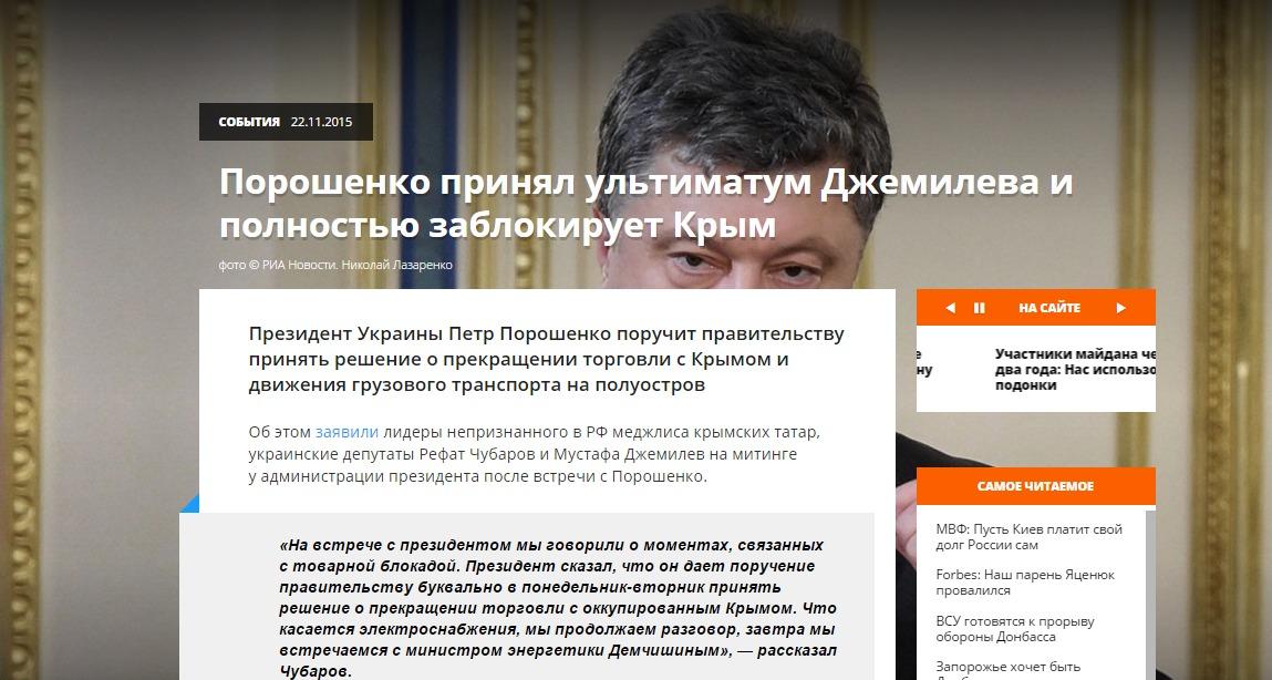 Скриншот www.ukraina.ru