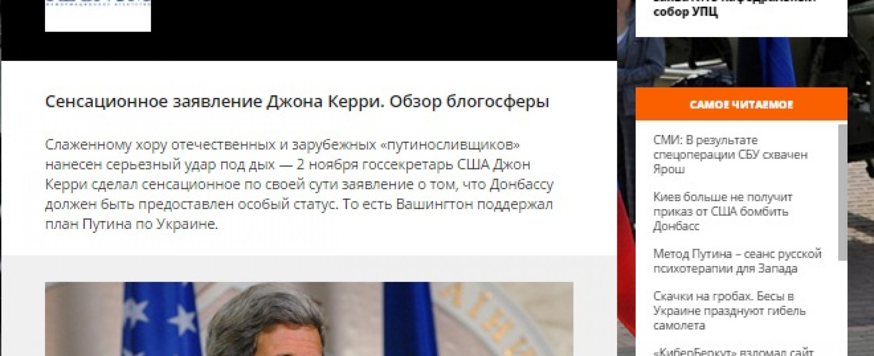 Media Distort Kerry's Comments on Donbas
