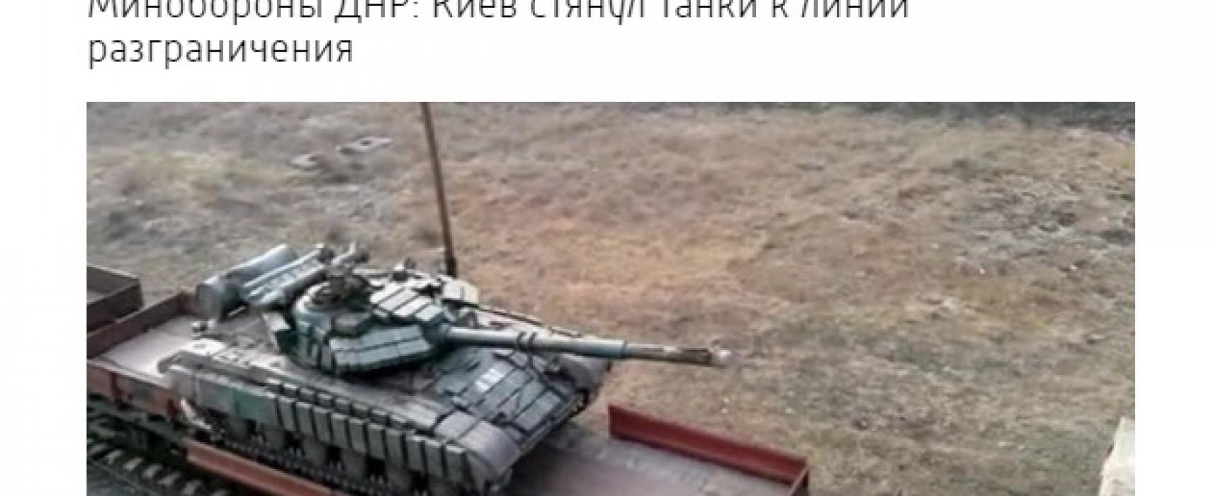 Foto falsa: la confluencia de los tanques ucranianos en la zona de ATO