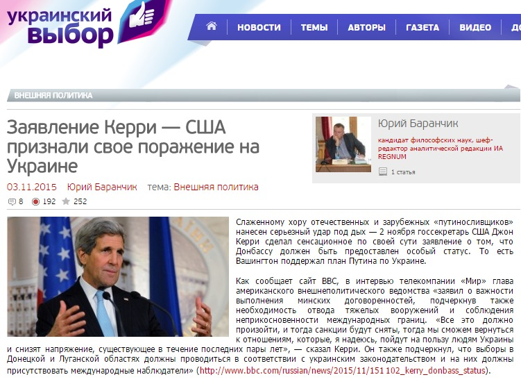 Скриншот vybor.ua