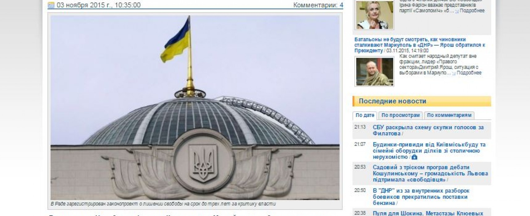 Fake: Wet op Kritiek ingediend in het Oekraïense parlement