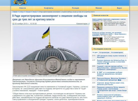 Fake: Law on Criticism Registered in Ukrainian Parliament