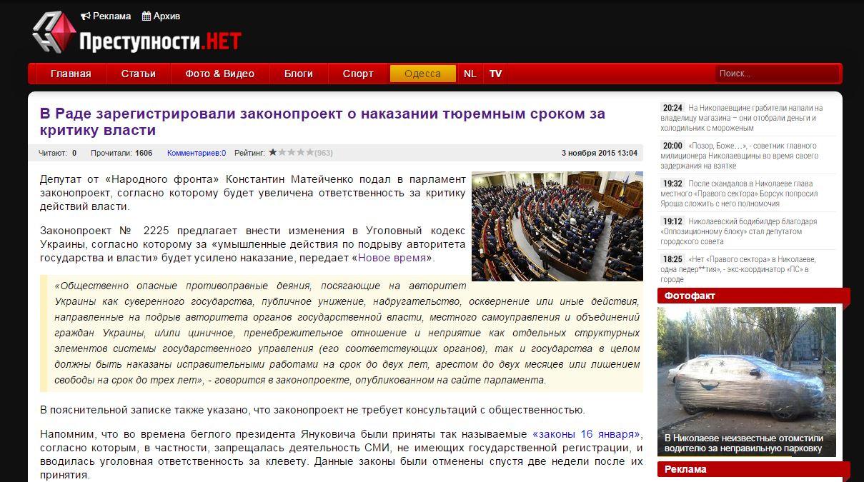 Captura de pantalla de Prestupnosti.net