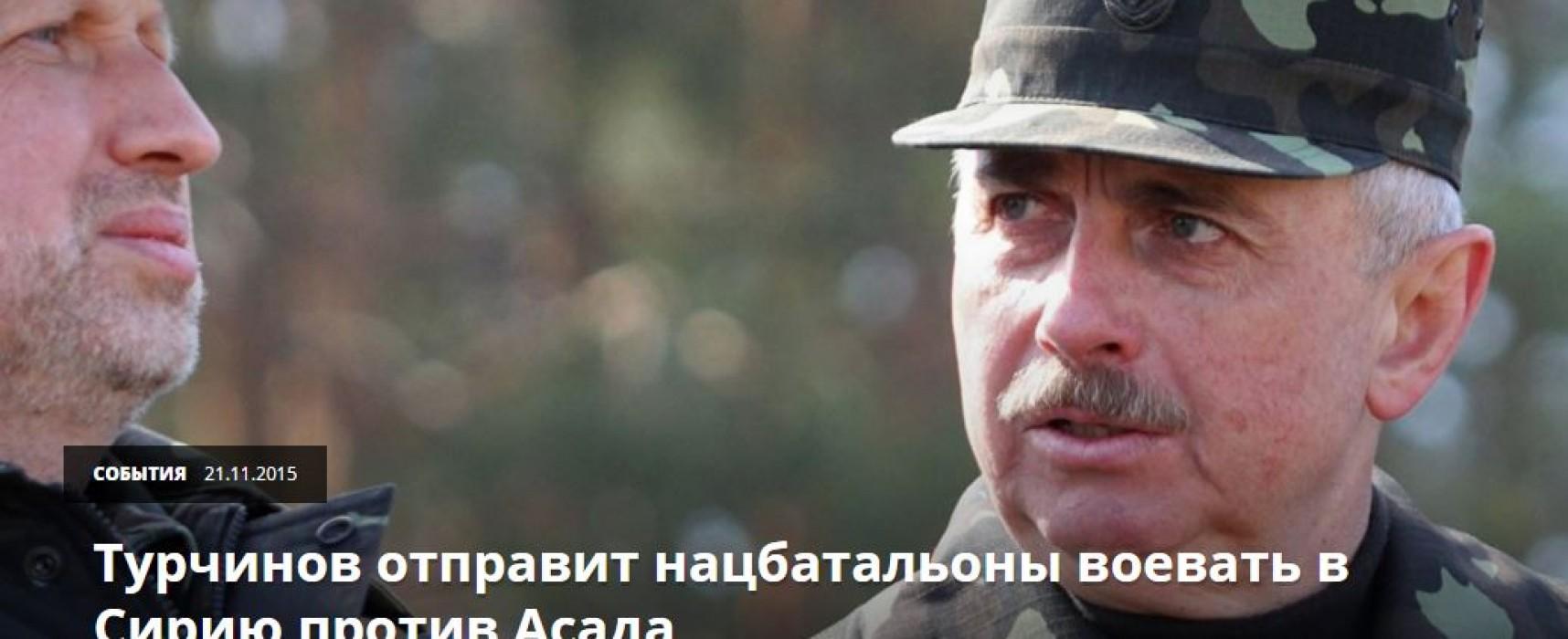 Фейк: Турчинов изпраща в Сирия доброволческите батальони да воюват срещу Асад